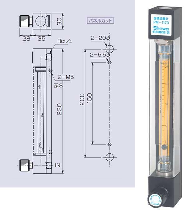 PM-1170-U、B、S