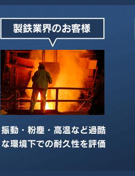 製鉄業界のお客様 振動・粉塵・高温など過酷な環境下での耐久性を評価